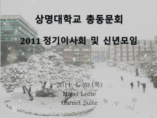 상명대학교   총동문회 2011  정기이사회 및  신년모임