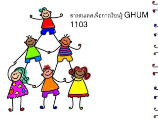 สารสนเทศเพื่อการเรียนรู้ GHUM 1103