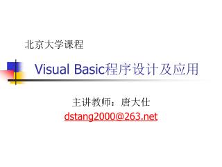 Visual Basic 程序设计及应用
