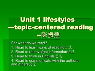 Unit 1 lifestyles    ---topic-centered reading  -- 陈振煌