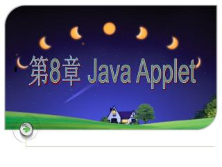 第8章 Java Applet