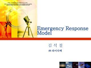 Emergency Response Model