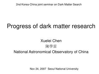 Progress of dark matter research