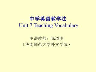 中学英语教学法 Unit 7 Teaching Vocabulary