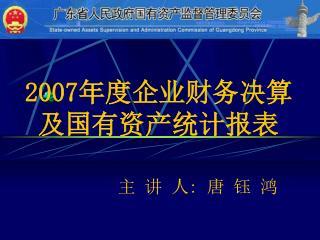 2007 年度 企业财务决算 及国有资产统计报表