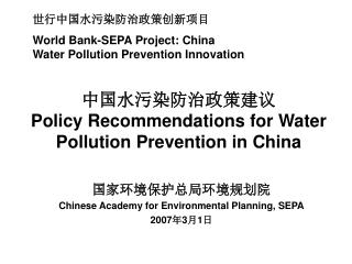 中国水污染防治政策建议 Policy Recommendations for Water Pollution Prevention in China