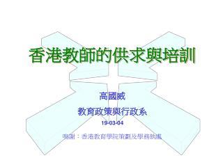 香港教師的供求與培訓