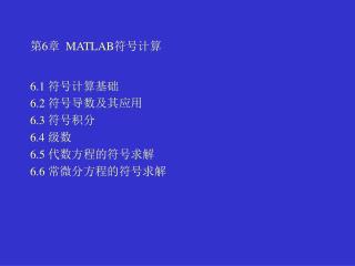 第 6 章 MATLAB 符号计算