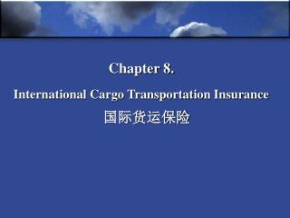 Chapter 8.  International Cargo Transportation Insurance 国际货运保险