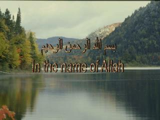 بسم الله الرحمن الرحيم In the name of Allah