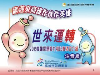 設計者:高雄市國教輔導團健康與體育學習領域輔導員龍炳峰