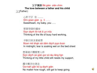 父子情深 Bē giàn  ziăn chim              The love between a father and his child  父 :( Father):