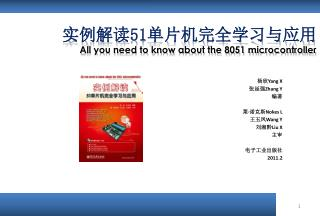 实例解读 51 单片机完全学习与应用 All you need to know about the 8051 microcontroller