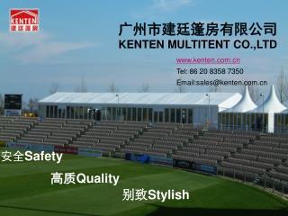 广州市建廷篷房有限公司 KENTEN MULTITENT CO.,LTD