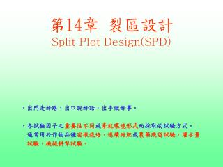 第 14 章 裂區設計 Split Plot Design(SPD)