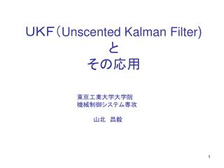 UKF( Unscented Kalman Filter ) と その応用