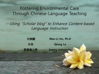 何婉麗 乐琼 愛墨蕾大學 Wan-Li Ho,  Ph.D Qiong  Le Emory University