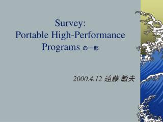 Survey:  Portable High-Performance Programs  の一部