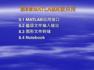 第 8 章 MATLAB 高级应用