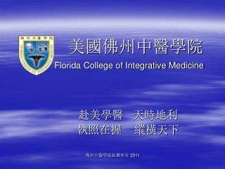 美國佛州中醫學院 Florida College of Integrative Medicine