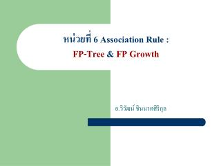 หน่วยที่  6 Association Rule :  FP-Tree  &  FP Growth