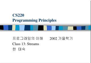 CS220 Programming Principles