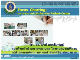 Focus Charting: แนวทางการบันทึกที่สะท้อน Patient-Center