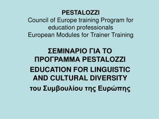 ΣΕΜΙΝΑΡΙΟ ΓΙΑ ΤΟ ΠΡΟΓΡΑΜΜΑ  PESTALOZZI EDUCATION FOR LINGUISTIC AND CULTURAL DIVERSITY