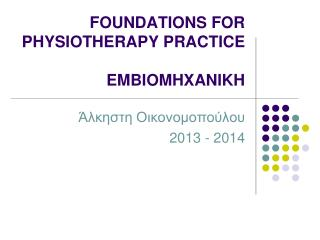 FOUNDATIONS FOR PHYSIOTHERAPY PRACTICE EMBIOMHXANIKH