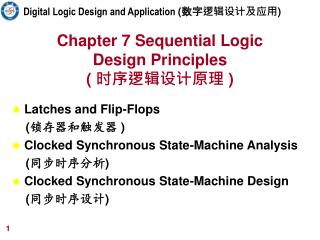 Chapter 7 Sequential Logic Design Principles (  时序逻辑设计原理  )