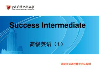 Success Intermediate 高级英语( 1 )