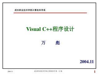 Visual C++ 程序设计