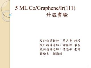 5 ML Co/Graphene/ Ir (111) 升溫實驗