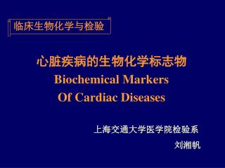心脏疾病的生物化学标志物 Biochemical Markers  Of Cardiac Diseases