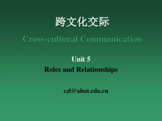 跨文化交际 Cross-cultural Communication