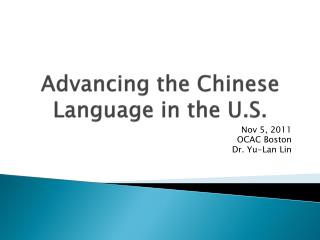 Advancing the Chinese Language in the U.S.