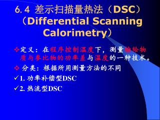 6.4  差示扫描量热法 ( DSC )  ( Differential Scanning Calorimetry )