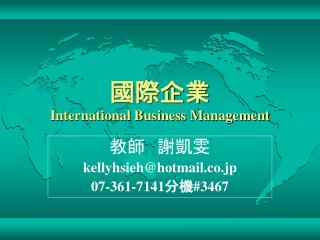 國際企業 International Business Management