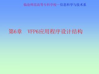 第 6 章   VFP6 应用程序设计结构