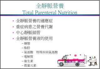 全靜脈營養 Total Parenteral Nutrition