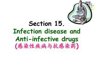 Section 15.  Infection disease and  Anti-infective drugs ( 感染性疾病与抗感染药 )