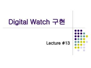 Digital Watch  구현