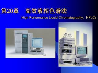 第 20 章  高效液相色谱法 (High Performance Liquid Chromatography , HPLC)