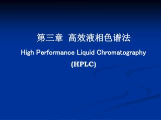 第三章 高效液相色谱法 High Performance Liquid Chromatography (HPLC )