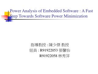 Power Analysis of Embedded Software : A Fast Step Towards Software Power Minimization