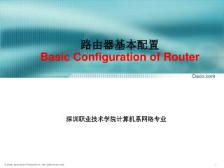 路由器基本配置 Basic Configuration of Router