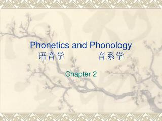 Phonetics and Phonology 语音学             音系学
