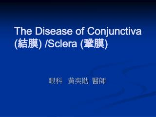 The Disease of Conjunctiva ( 結膜 ) /Sclera ( 鞏膜 )