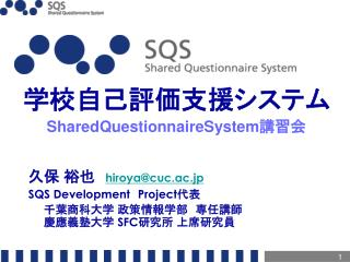 Shared Questionnaire System