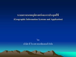 ระบบสารสนเทศภูมิศาสตร์และการประยุกต์ใช้  (Geographic Information Systems and Application)